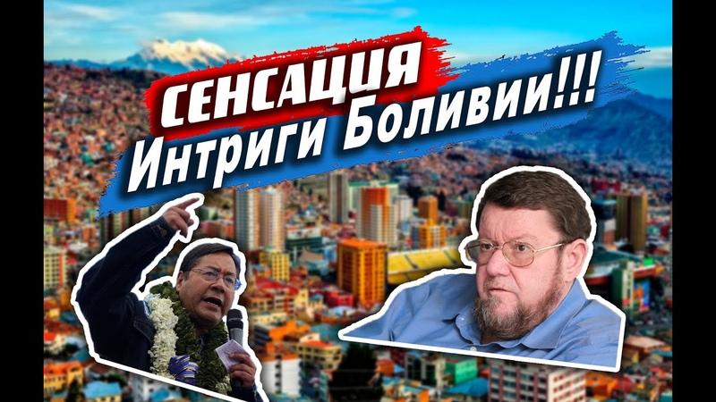 СЕНСАЦИЯ Интриги Боливии В новостях