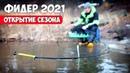 Открытие фидерного сезона 2021 ❆ РЫБАЛКА на ФИДЕР ЗИМОЙ - река Северский Донец