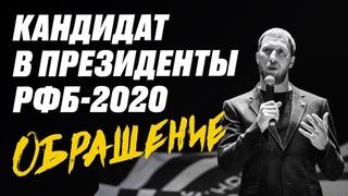 КАНДИДАТ В ПРЕЗИДЕНТЫ РФБ-2020 | ОБРАЩЕНИЕ