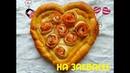 Пирог на закваске Сердце. Розы из яблок.