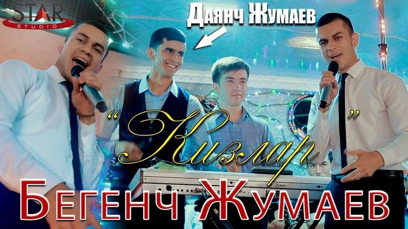 Бегенч Жумаев Кизлар Begench Jumaev BEGO Qizlar Tuy version