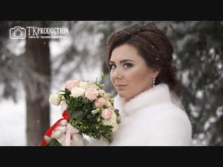 Зимняя свадьба Ани и Игоря