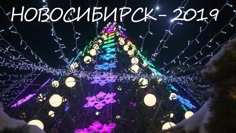 Новый год 2019 Новосибирск. Салют.