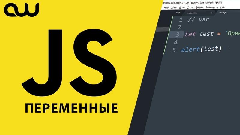 JavaScript для блондинок Введение переменные