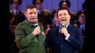"НАСТОЯЩИЕ МУЖЧИНЫ! Иосиф Кобзон и Александр Захарченко. ""Я люблю тебя, жизнь""."