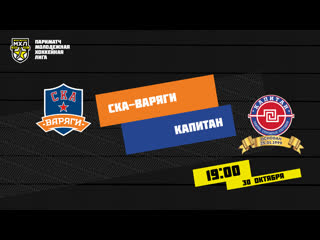 LIVE! Париматч МХЛ МХК СКА-Варяги - ХК Капитан (  19:00)