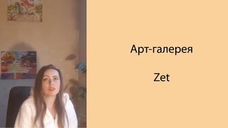 Арт-галерея Zet, продажа картин в интернете, заработок для художников. Обзор Poly