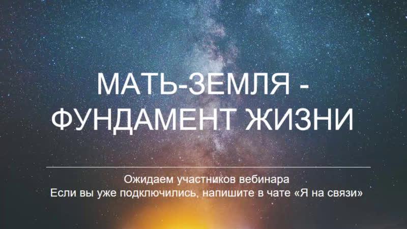 Мать Земля фундамент жизни