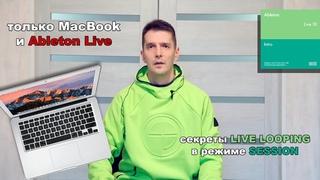 Секреты Live Looping в Session. Пишем с клавиатуры MacBook в Ableton Live. Изучаем режим сессии.