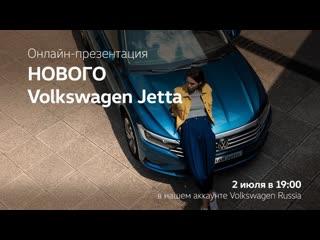 Онлайн-презентация НОВОГО Volkswagen Jetta