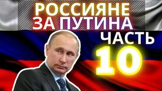 Россияне Против #Навального в #ТикТоке - Часть 10 - (Подбор видео из ТикТока) #Путин #Навальный