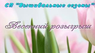 """ВЕСЕННИЙ РОЗЫГРЫШ - СП""""Вышивальные сезоны""""//вышивка крестиком"""