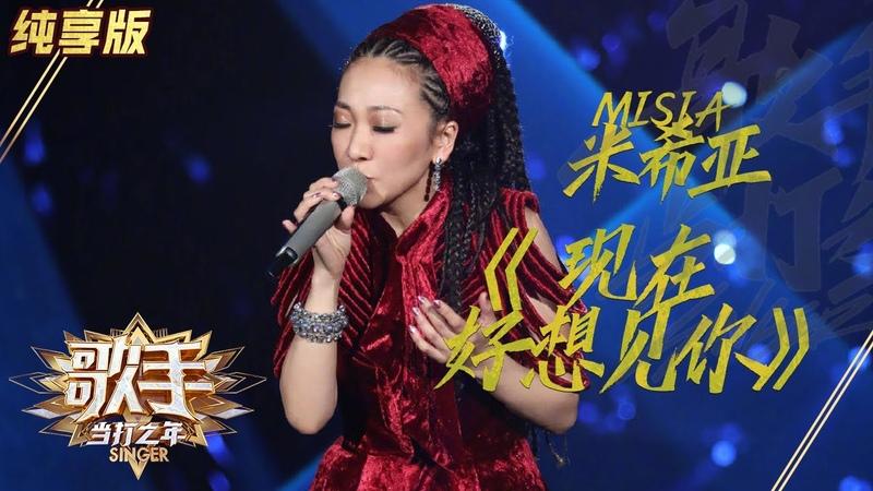 单曲纯享 MISIA米希亚《现在好想见你》《歌手2020》当打之年 湖南卫视 23448