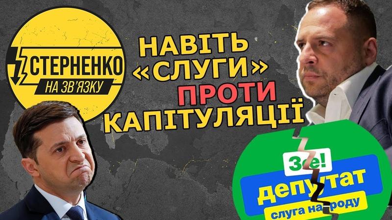 Три загрози від мінського договорняка та виступ депутатів з СН проти нього СТЕРНЕНКО НА ЗВ'ЯЗКУ