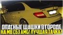 САМАЯ ЛУЧШАЯ ТАЧКА! ОПАСНЫЕ ШАШКИ В ГОРОДЕ НА MB C63 AMG! - CITY CAR DRIVING