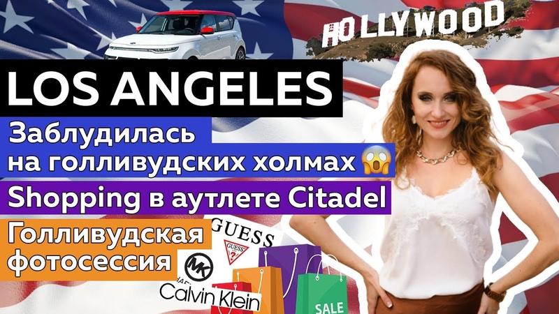 LOS ANGELES НА KIA SOUL 🚘 ЗАБЛУДИЛАСЬ НА ГОЛЛИВУДСКИХ ХОЛМАХ SHOPPING В CITADEL OUTLETS LOS ANGELES