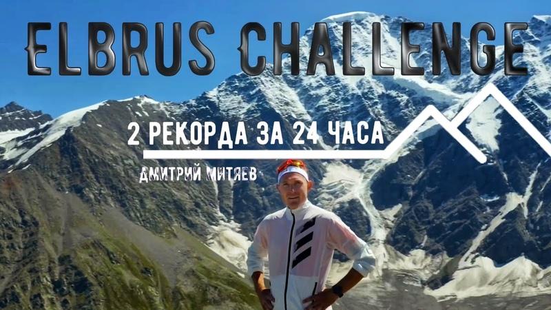 Дмитрий Митяев 2 рекорда за 24 часа l Бегом вокруг Эльбруса
