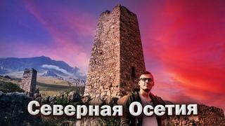 Северная Осетия - Владикавказ. Мечта путешественника. // Путешествия по России