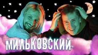 Мильковские Порно Приколы
