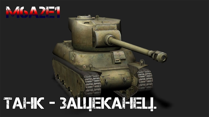 World of Tanks Blitz M6A2E1 Танк Защеканец
