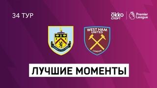 . Чемпионат Англии-2020/2021. Бёрнли — Вест Хэм Юнайтед. Лучшие моменты матча