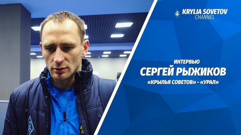 Сергей Рыжиков Есть время проанализировать ошибки и вернуться в игру со свежей головой