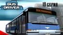 Bus driver. 4 уровень. Водитель на конференцию