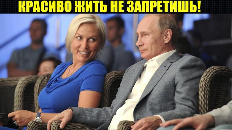 Гарем Путина Его любовницы живут на наши налоги