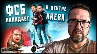 Петров и Боширов уже в Киеве?