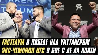 Гастелум о победе над Уиттакером и титульном бое, экс-чемпион UFC о бое с Оскаром Де Ла Хойей