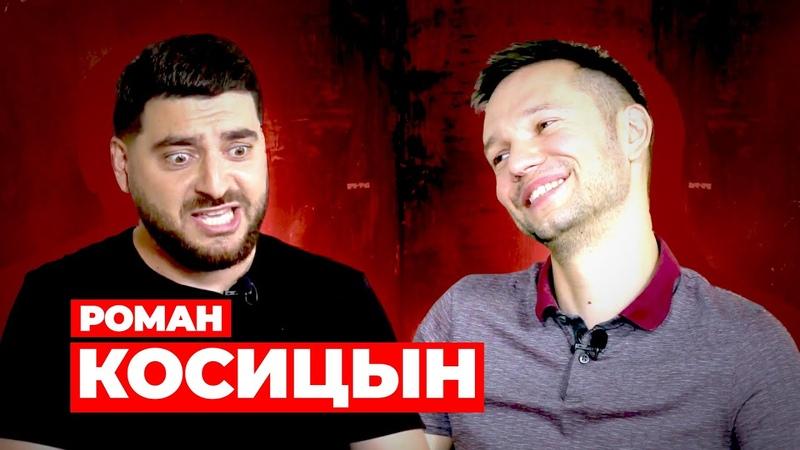 Роман Косицын Stand Up на ТНТ изнутри Белый и Ахмедова НЕ помогли почему Предельник 9