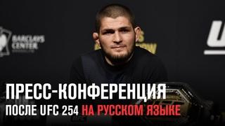 Пресс-конференция после UFC 254