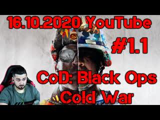 Hard Play ●  ● CoD: Black Ops Cold War (#1.1)