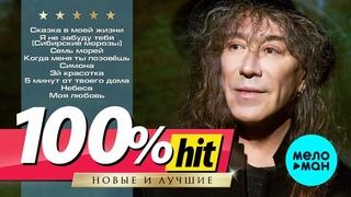 Владимир Кузьмин - 100% хит - новые и лучшие песни