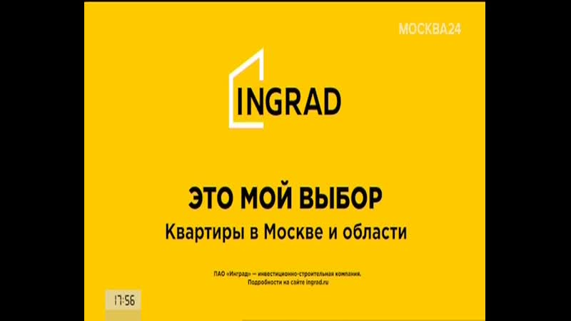 Анонс рекламный блок правила москвича атмосфера и начало часа Москва 24 24 10 2020 18 00