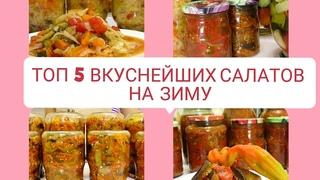 5 ВКУСНЕЙШИХ САЛАТОВ НА ЗИМУ🔥 САЛАТЫ БЕЗ СТЕРИЛИЗАЦИИ 🔥 консервация заготовки / Рецепты на бис