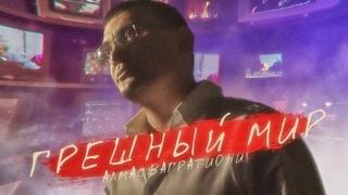 Алмас Багратиони - Грешный мир (Official Video, 2021)