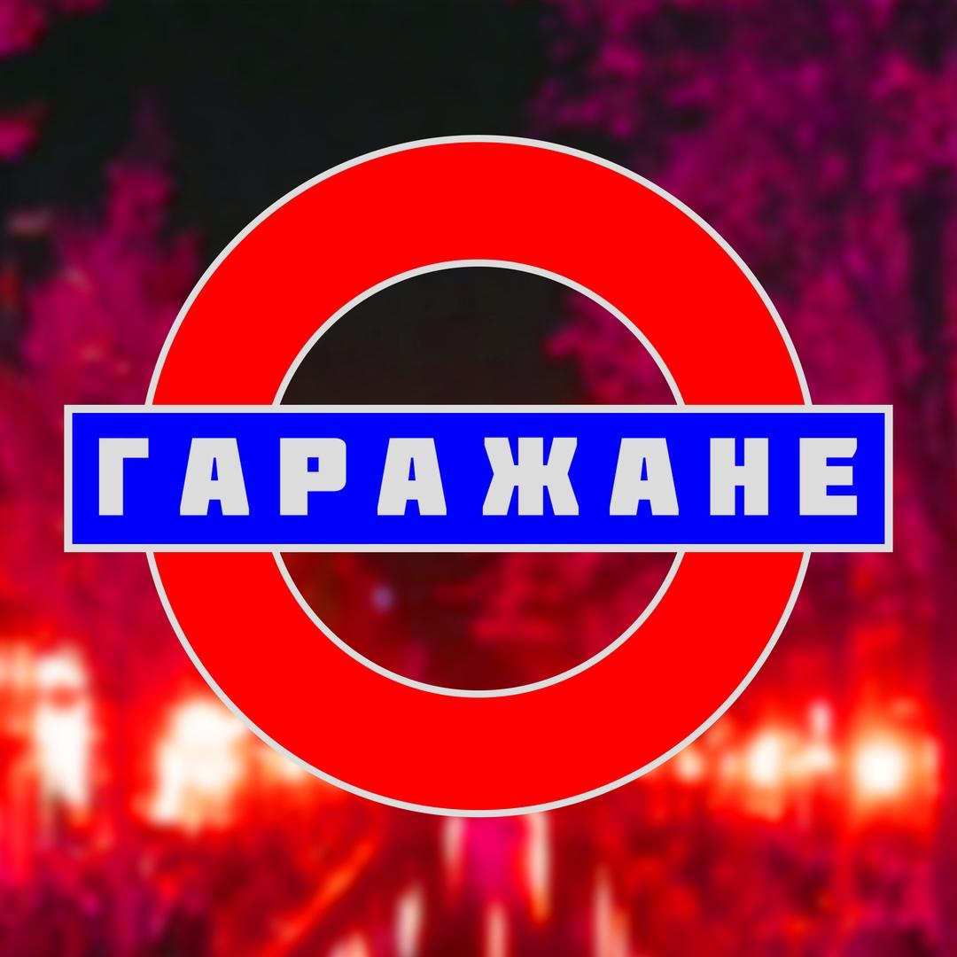 Афиша Ярославль UNDERGROUND концерт ГАРАЖане