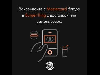 #ПокупайтеДома с Mastercard и Burger King