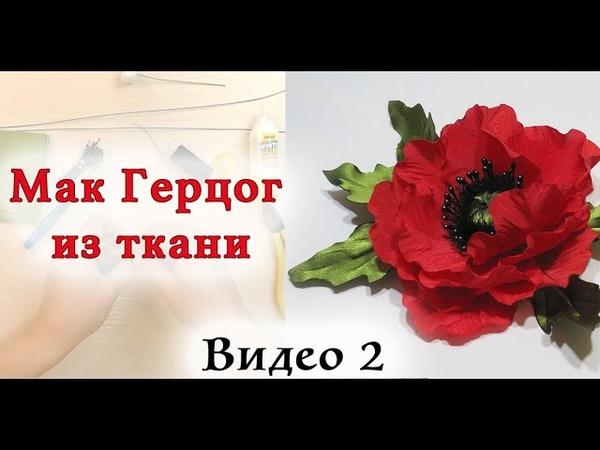 Мак из ткани Мастер класс цветы из ткани Видео 2