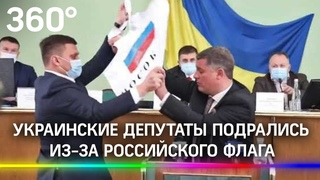 Украинские депутаты подрались из-за российского флага - видео