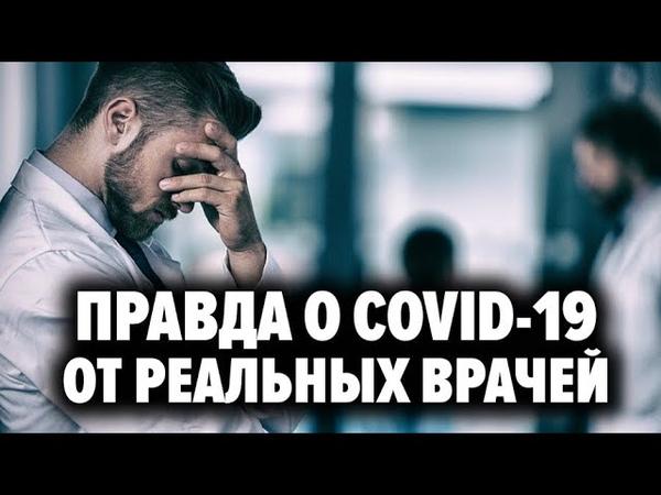 COVID 19 Правда настоящих врачей а не чиновников Россия и Мир