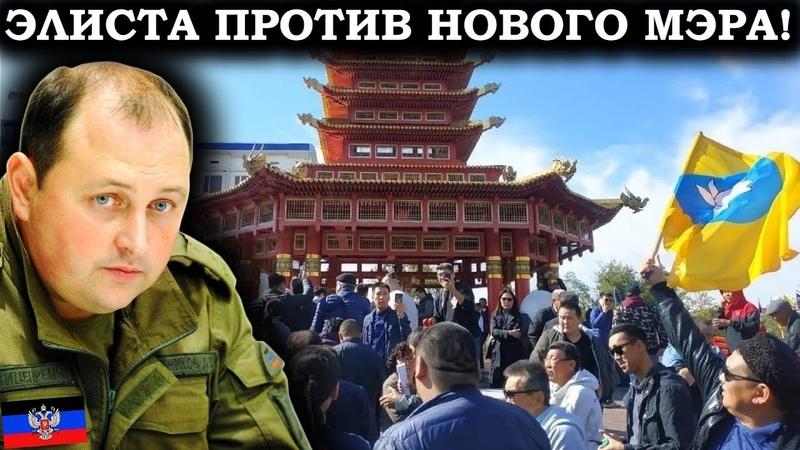 ЭЛИСТА против ГЛАВАРЯ ДНР