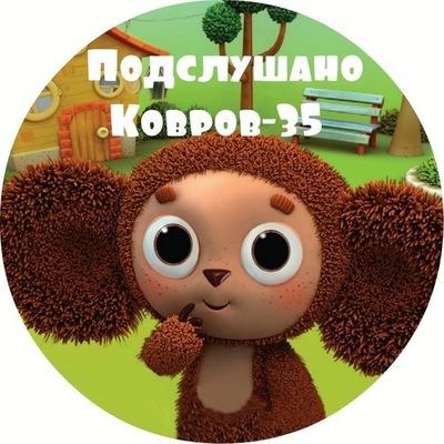 Подслушано ковров вконтакте кушетка вконтакте