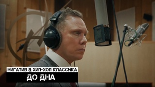Нигатив & Хип-Хоп Классика - До дна