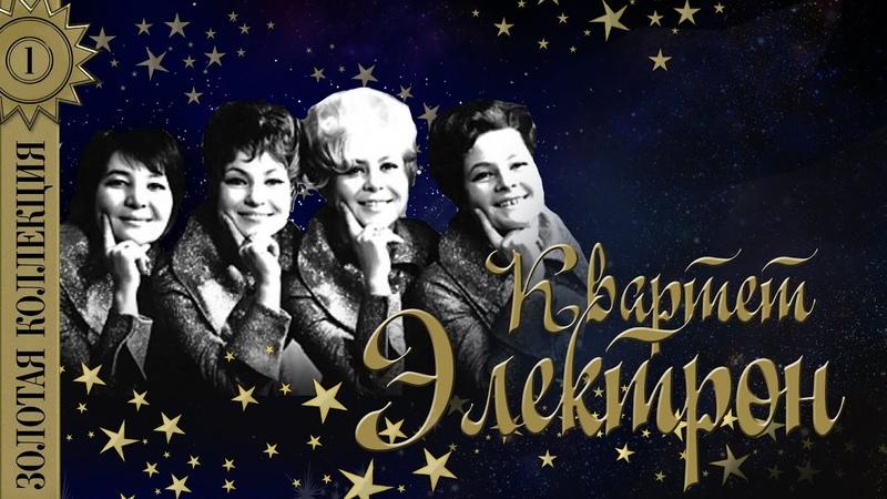 Квартет Электрон Золотая коллекция Лучшие советские песни Солнечные часы