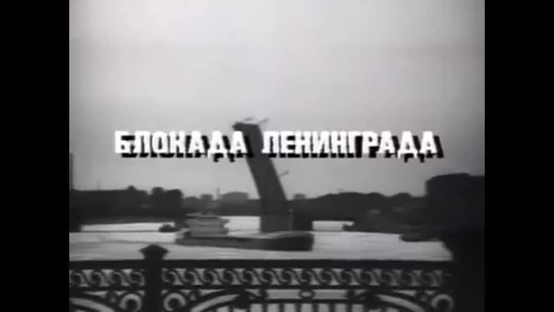1 Блокада Ленинграда Великая Отечественная Война 1941 1945 Блокада Ленинграда 2
