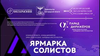 «Парад дирижёров 2021» — «Ярмарка солистов»