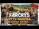 FarCry 5 ● ПРОХОЖДЕНИЕ 14 ● ПУТЬ ИАКОВА Волчье Логово Центр Клык