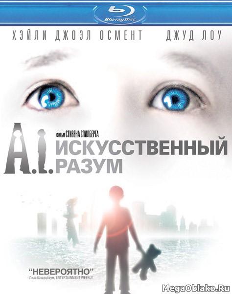 Искусственный разум / Artificial Intelligence: AI (2001/BDRip/HDRip)